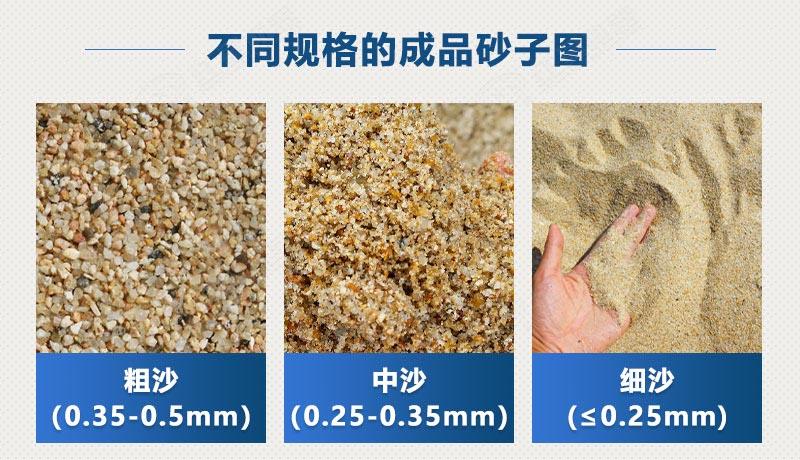 不同规格的精品砂