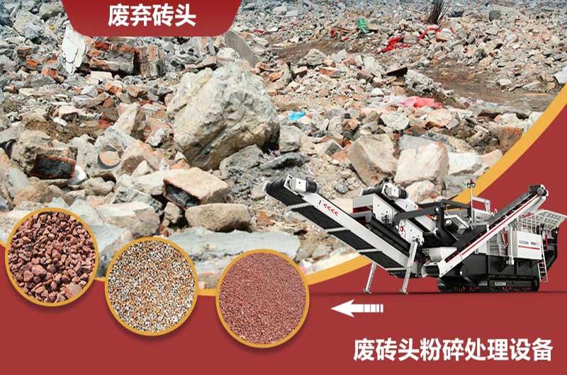 废弃砖块处理后用途